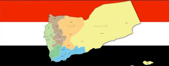 Li Yemenê şeş herêm tên damezrandin