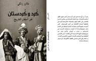 Kurd û Kurdistan di Serdemên Dîrokê de