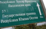 Li Osetyayê sînor û rewşa ziman