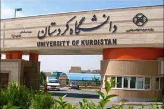 universitu of kurdistan2